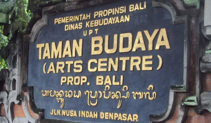 Taman Werdhi Budaya Art Centre Di Bali